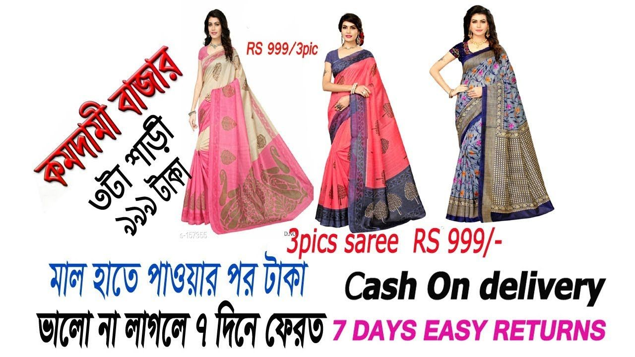 Best Low Price Market New Stylish Art Silk 3pic Saree Only 999