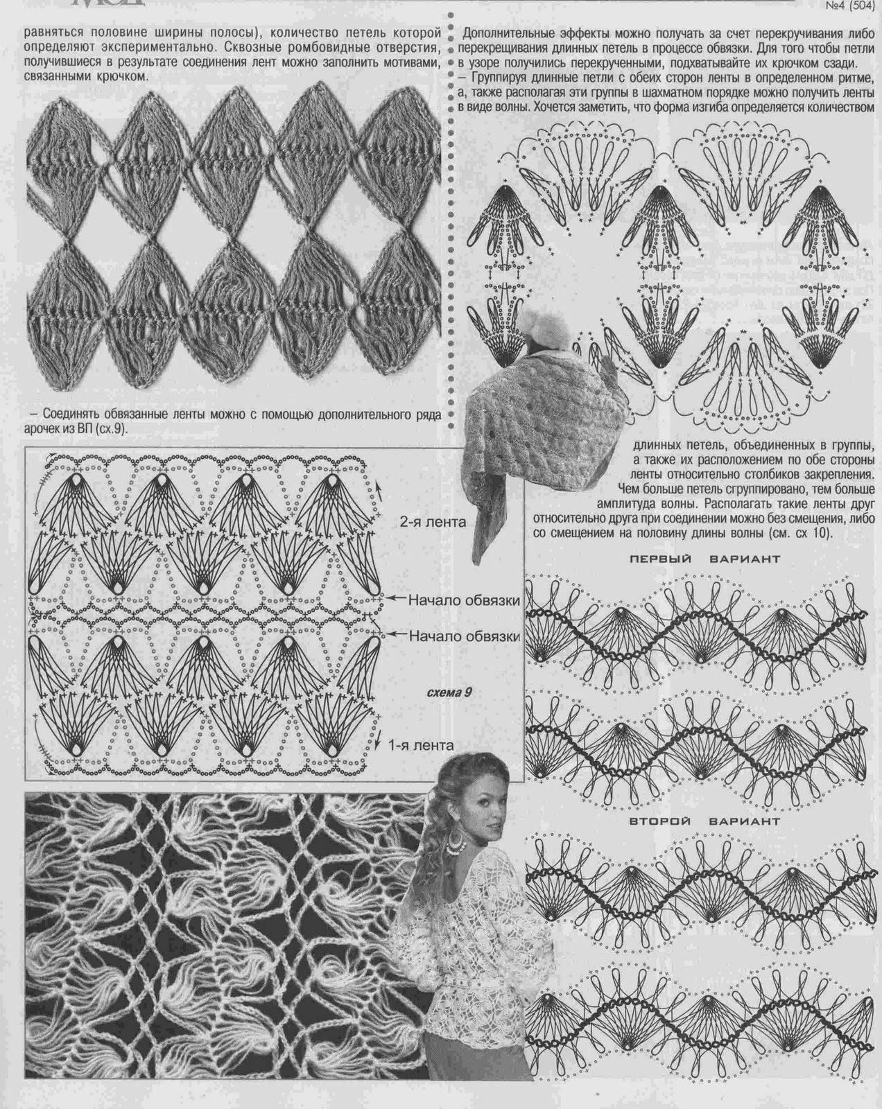 hairpinlace | Horquilla | Pinterest | Horca, Tejido y Ganchillo
