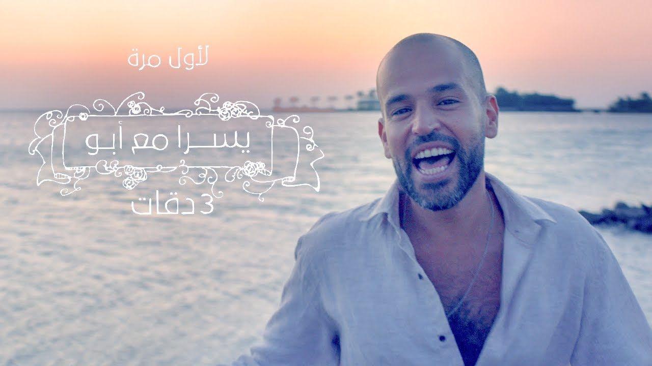 3 Daqat Abu Ft Yousra ثلاث دقات أبو و يسرا Youtube Music Mood My Love Song Music Songs