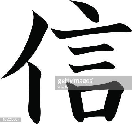 Thin Kanji Means Pinterest Kanji Characters Japanese Kanji And