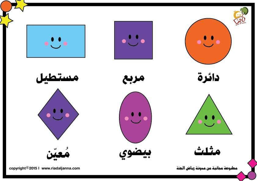 24 بطاقة تعليمية ممتعة لتعليم الأشكال الهندسية للأطفال طريقة الاستخدام ج Shape Activities Preschool Islamic Kids Activities Preschool Learning Activities