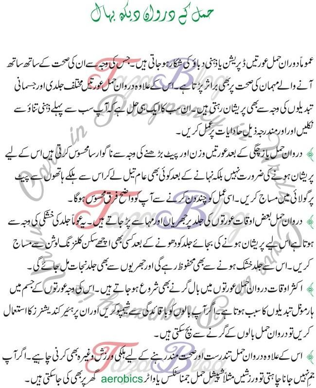 Pregnancy diet plan in urdu check out the image by visiting link also rh pinterest