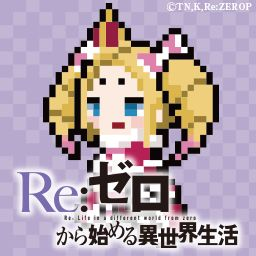 Special Tvアニメ Re ゼロから始める異世界生活 オフィシャルサイト Re Zero