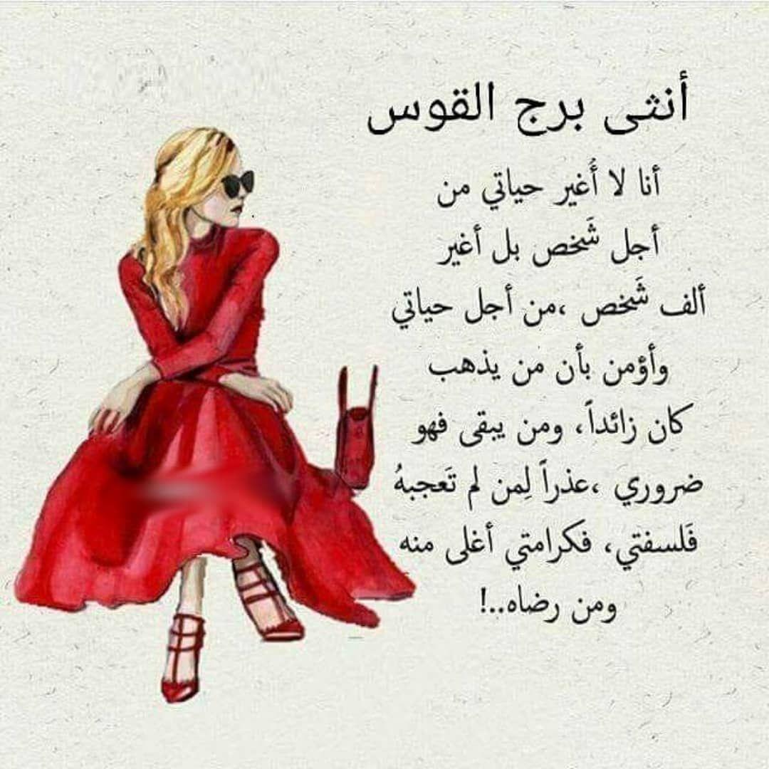 برج القوس الناري On Instagram القوس Beautiful Quran Quotes Arabic Quotes Arabic Love Quotes