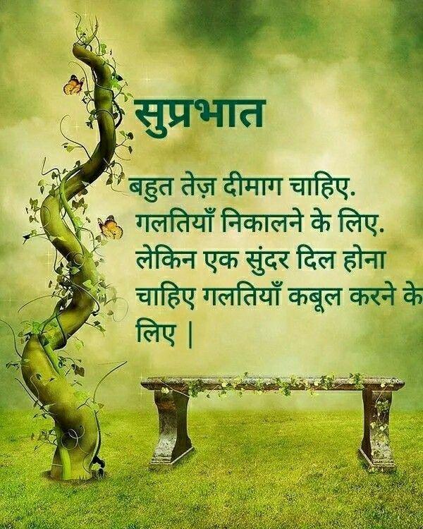pinohprinca presentation on su prabhaat   hindi good