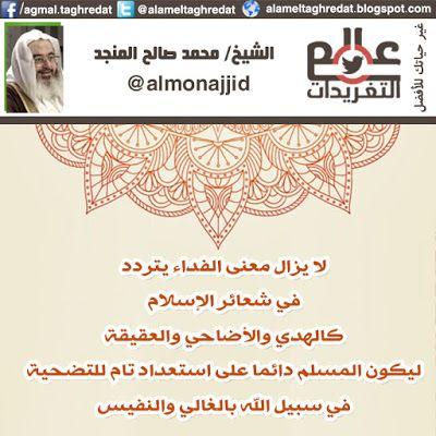 معنى الفداء في الإسلام عالم التغريدات Http Alameltaghredat Blogspot Com Home Decor Decals Decor Home Decor