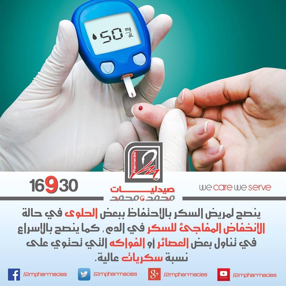 ينصح لمريض السكر بالإحتفاظ ببعض الحلوى في حالة الإنخفاض المفاجئ للسكر في الدم كما ينصح بالإسراع في تناول بعض العصائر أو الفواكه التي تحتوي على نسبة سكريات عال