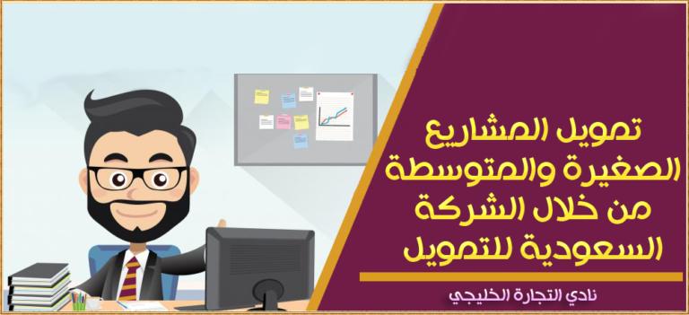 تمويل المشاريع الصغيرة والمتوسطة من خلال الشركة السعودية للتمويل كافة التفاصيل مشاريع صغيرة