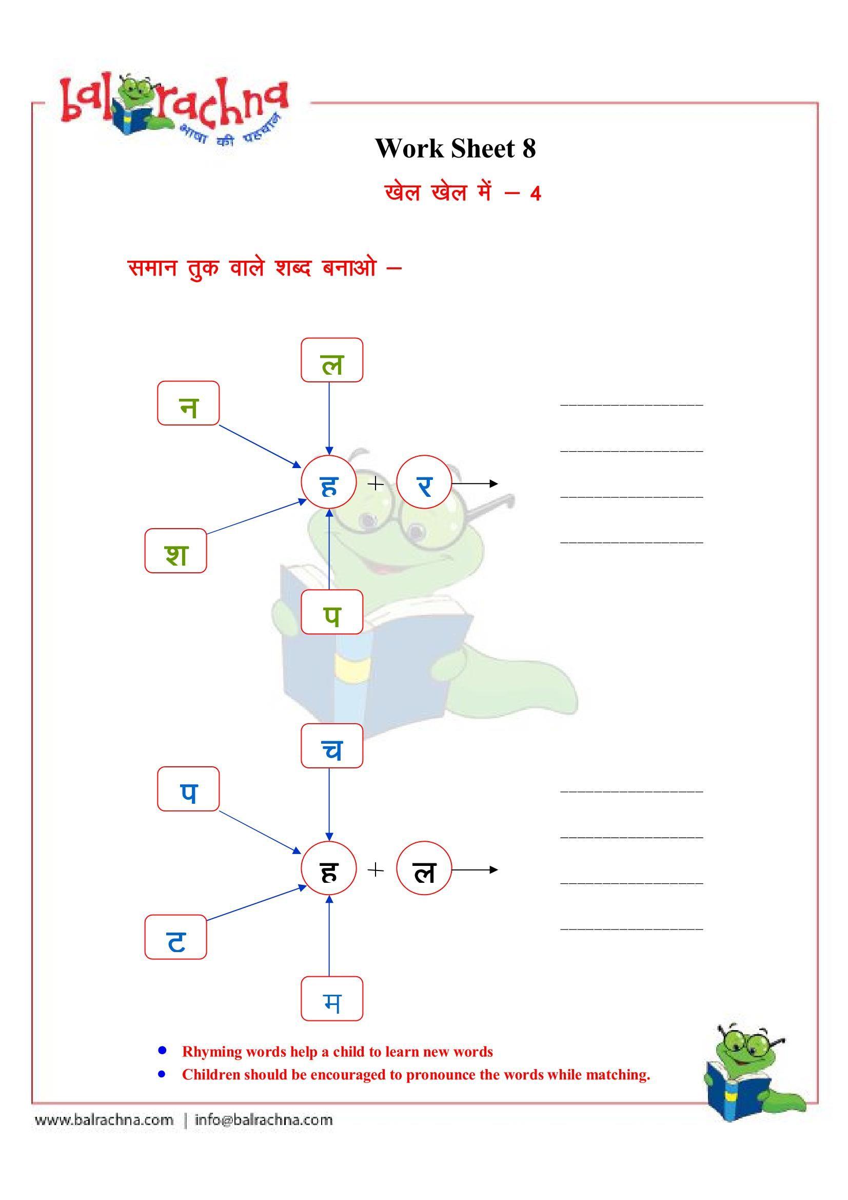Pin by honey seth on hindi ukg English worksheets for