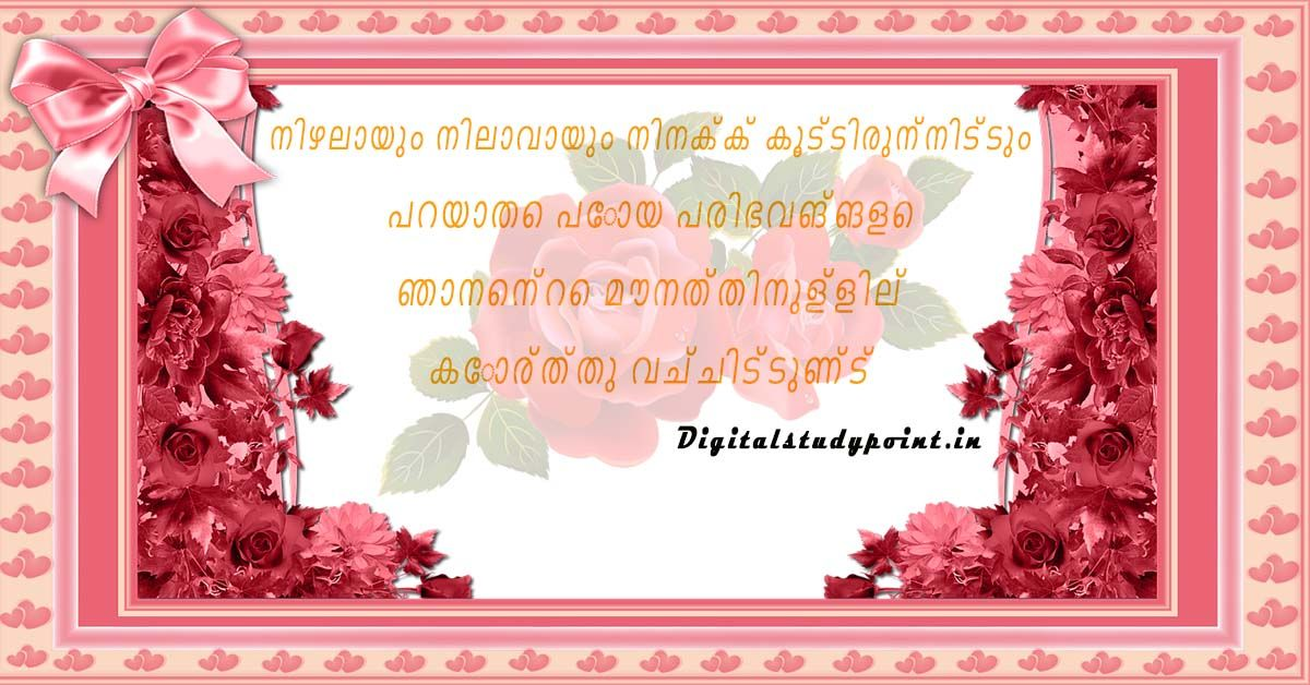 Malayalam Wedding Anniversary Wishes Quotes Sms And Images In 2020 Wedding Anniversary Wishes Wedding Anniversary Quotes Anniversary Wishes For Husband