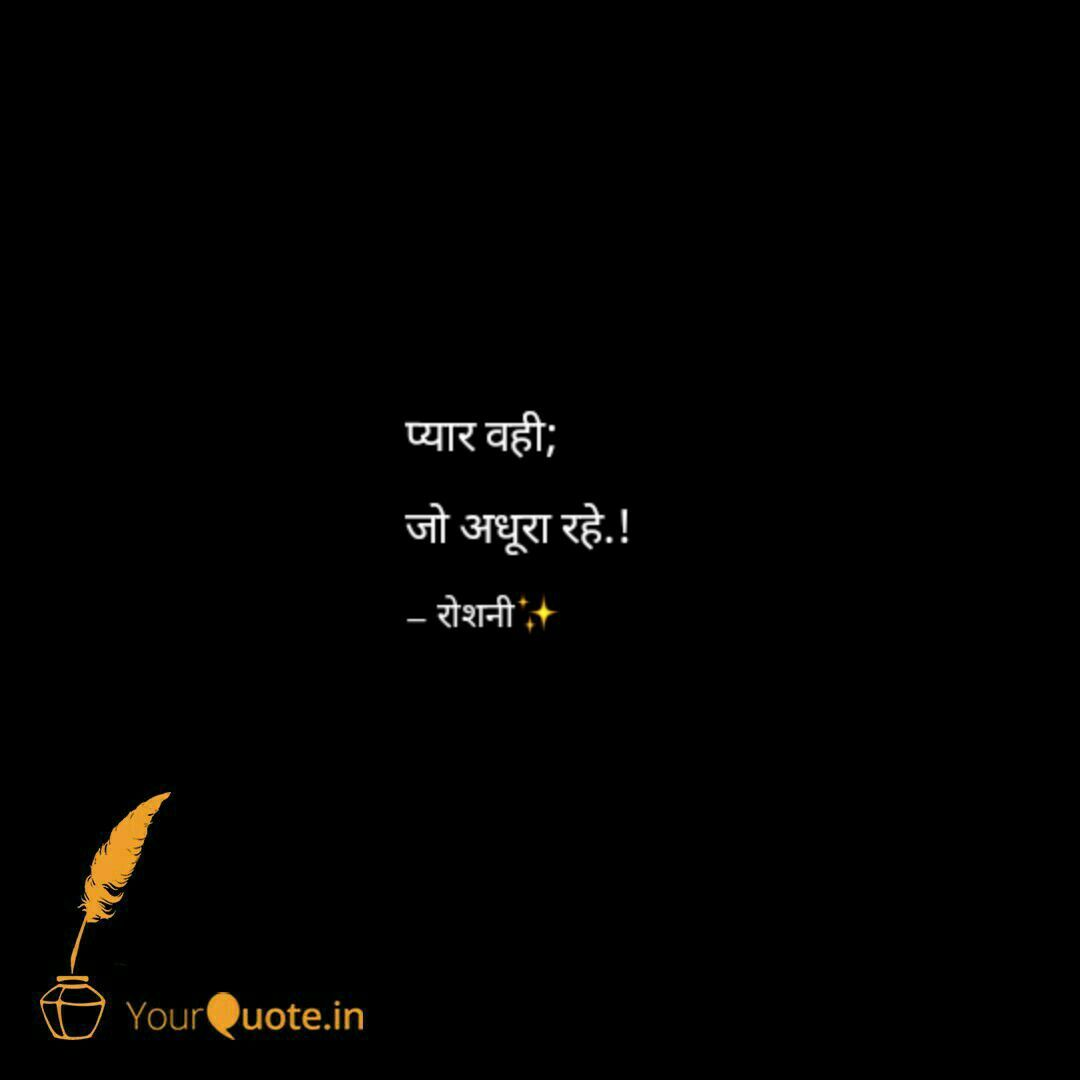 Pin By Payal Pat On Awesome Dpzz First Love Quotes Bollywood Quotes Hindi Quotes