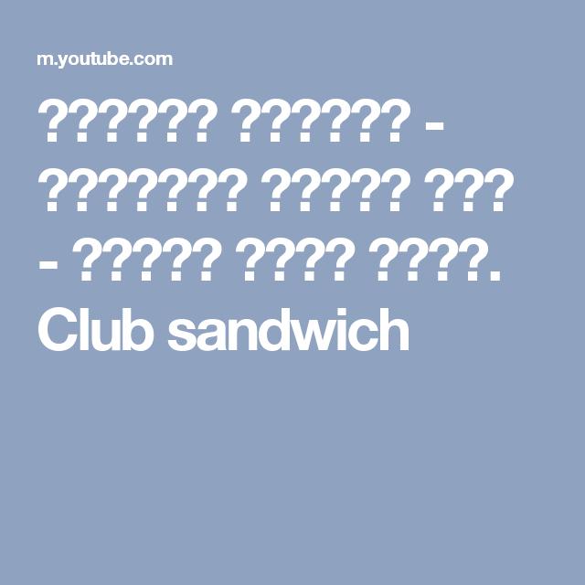 برنامج المطبخ ساندوتش الروز بيف الشيف يسري خميس Club Sandwich Youtube Fractions Hindi