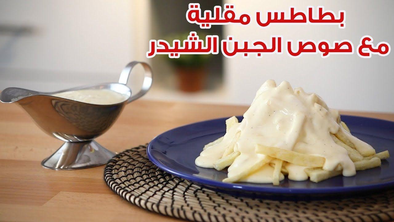 في دقائق حضري صوص الجبن الشيدر بسر صوص الجبنة اللي بيتقدم في المطاعم Food Desserts Pudding