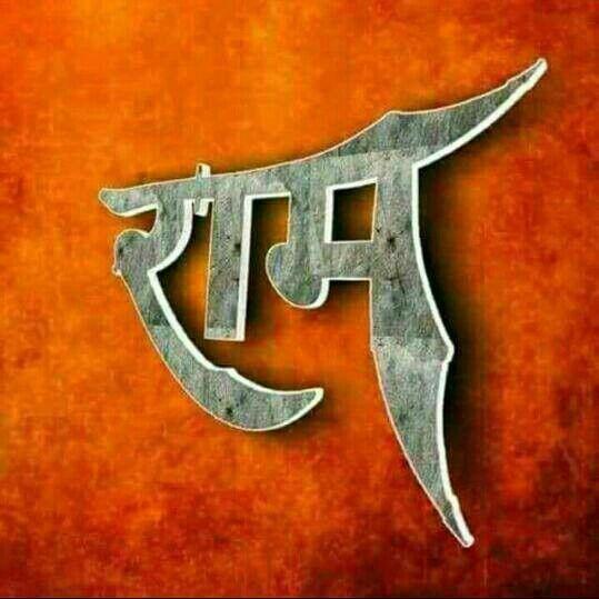 Hindi Logo Design Typography Free Download Shri Ram Wallpaper Ram Wallpaper Hanuman Wallpaper
