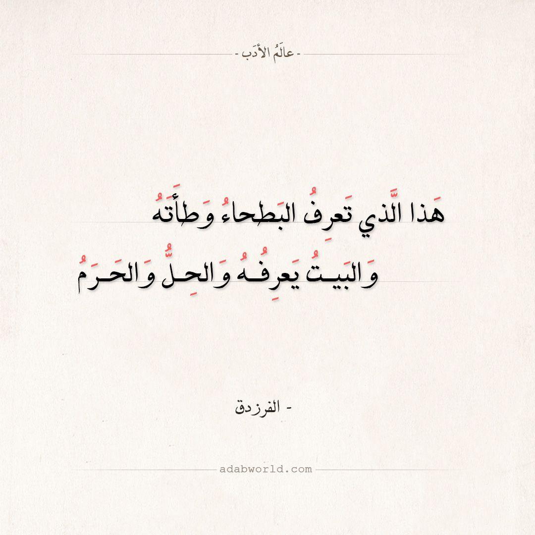 اجمل ابيات الشعر العربي في المدح الفرزدق عالم الأدب Math Arabic Calligraphy Math Equations