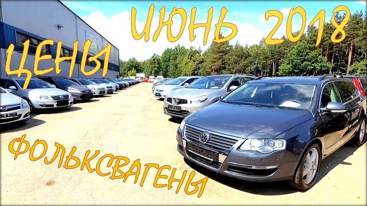 Цены на Volkswagen в Литве, июнь 2018. Volkswagen и Шкода. Цены на  автомобили 192c1c2cafb