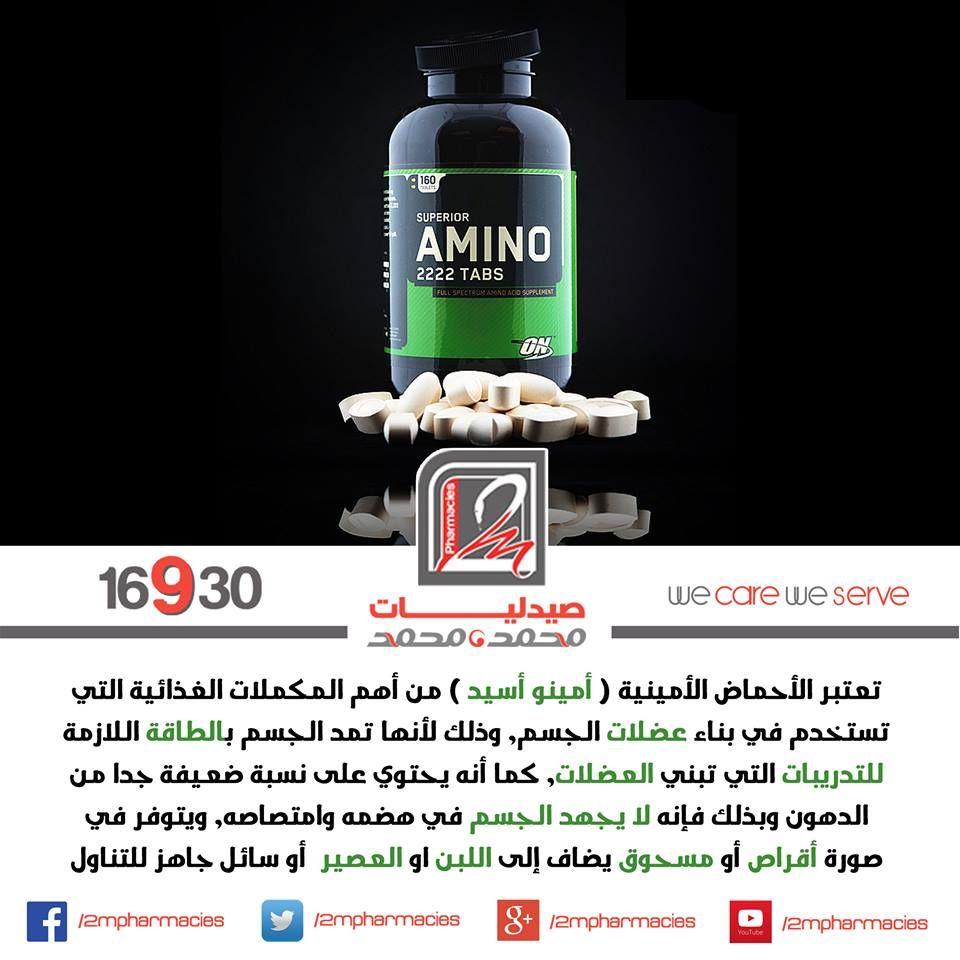 تعتبر الأحماض الأمينية أمينو أسيد من أهم المكملات الغذائية التي تستخدم في بناء عضلات الجسم وذلك لأنها تمد الجسم بالط Supplement Container Care Supplements