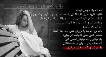 جملات قصار جملات آموزنده جملات به یاد ماندنی Love Quotes Poetry Farsi Quotes Love Quotes