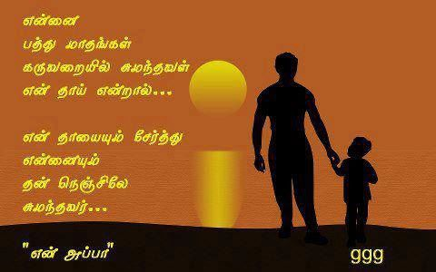 kavithai in tamil about father - Google Search | Tamil