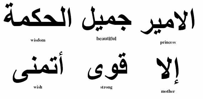 Arabic Calligraphy Tattoos And Meanings