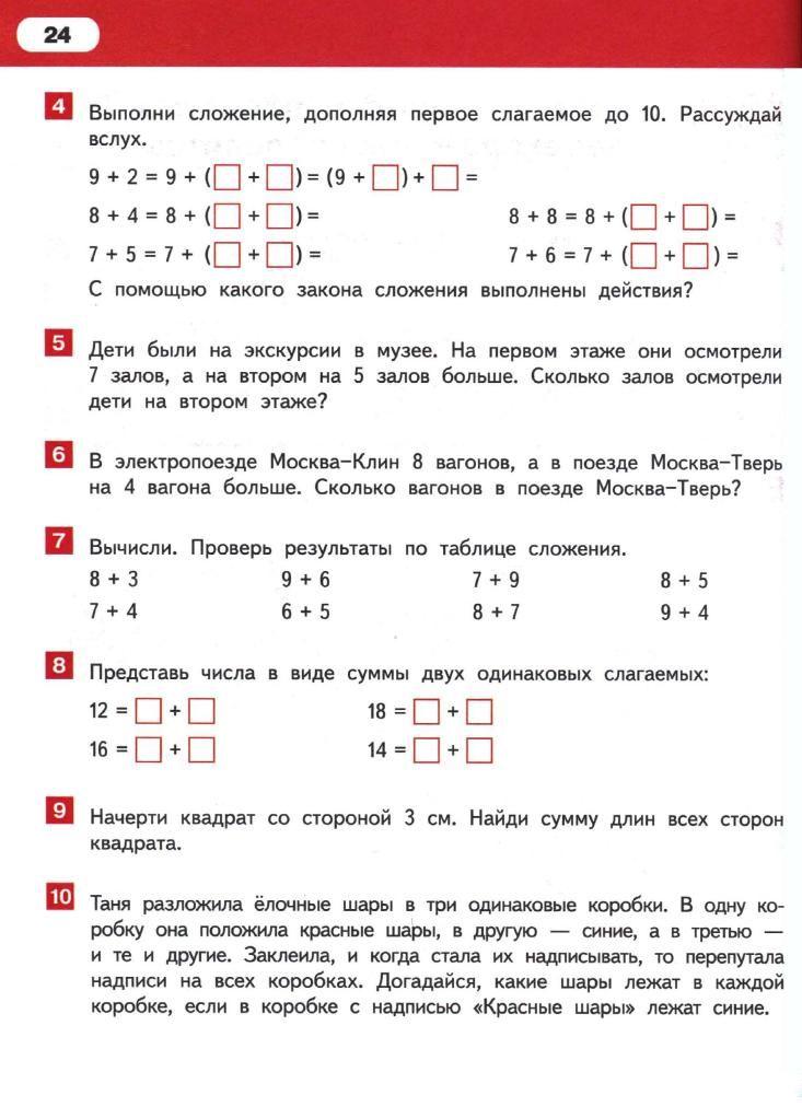 Конспект урока в 1 классе по фгос математика гейдман