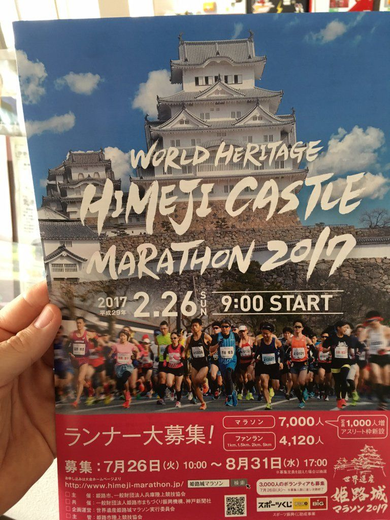 """Peter Payne on Twitter: """"An ad for a marathon at Himeji Castle, Japan's oldest and grandest castle. That would be fun to do. https://t.co/OL4bWBLHyk"""""""