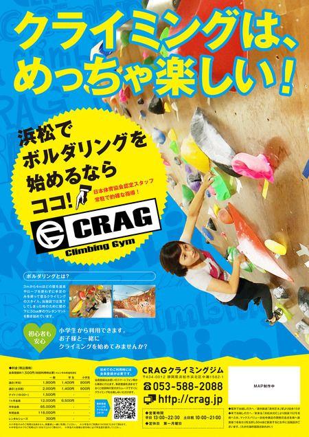 hide_tokuさんの提案 - CRAGクライミングジムのチラシ   クラウドソーシング「ランサーズ」
