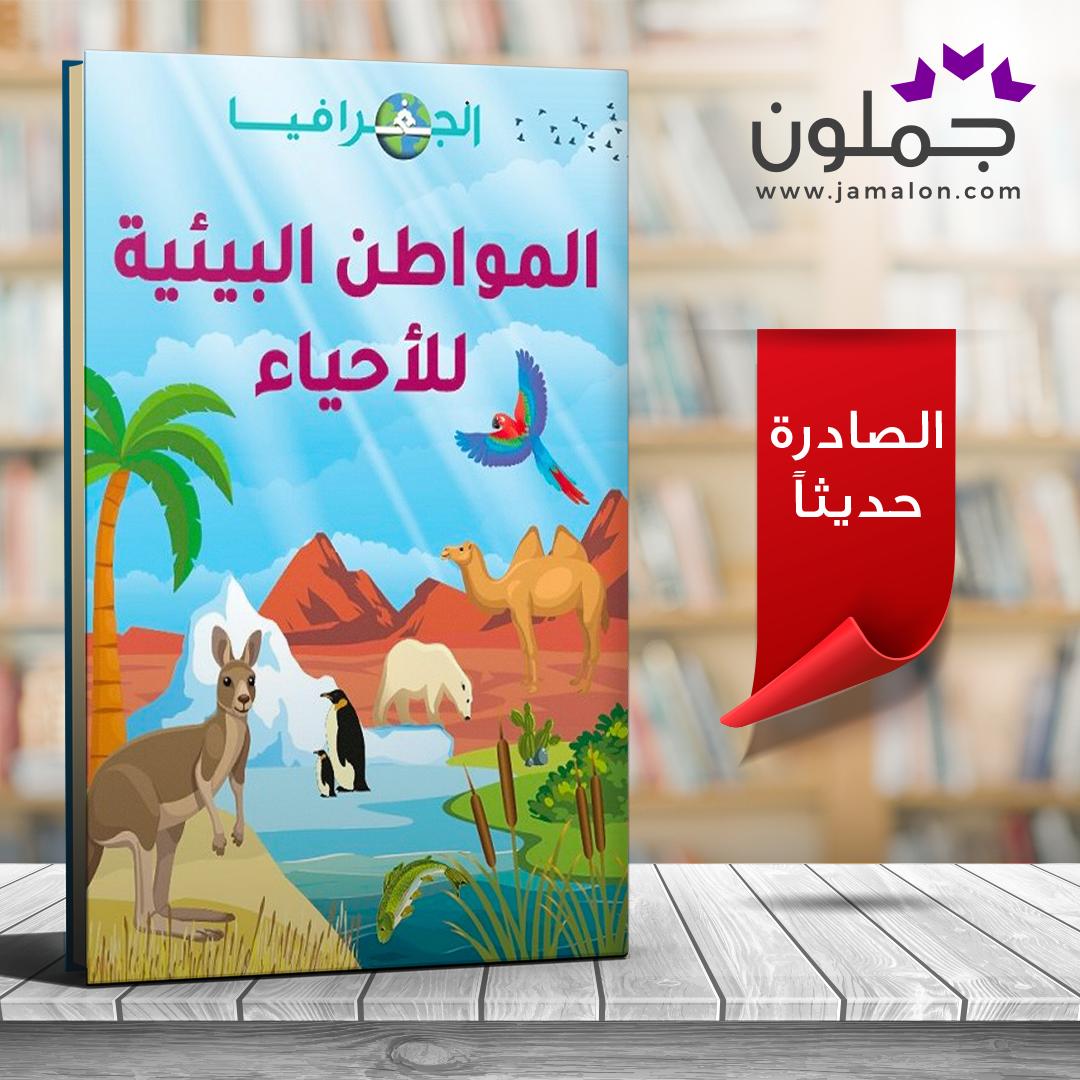 كتاب الجغرافيا المواطن البيئية للأحياء Book Cover Books Art