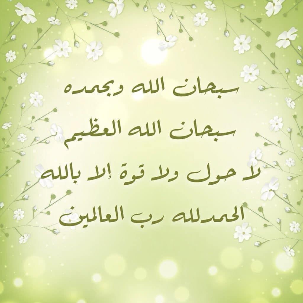 سبحان الله وبحمده سبحان الله العظيم لا حول ولا قوة الا بالله Doa Islam Shahada Calligraphy