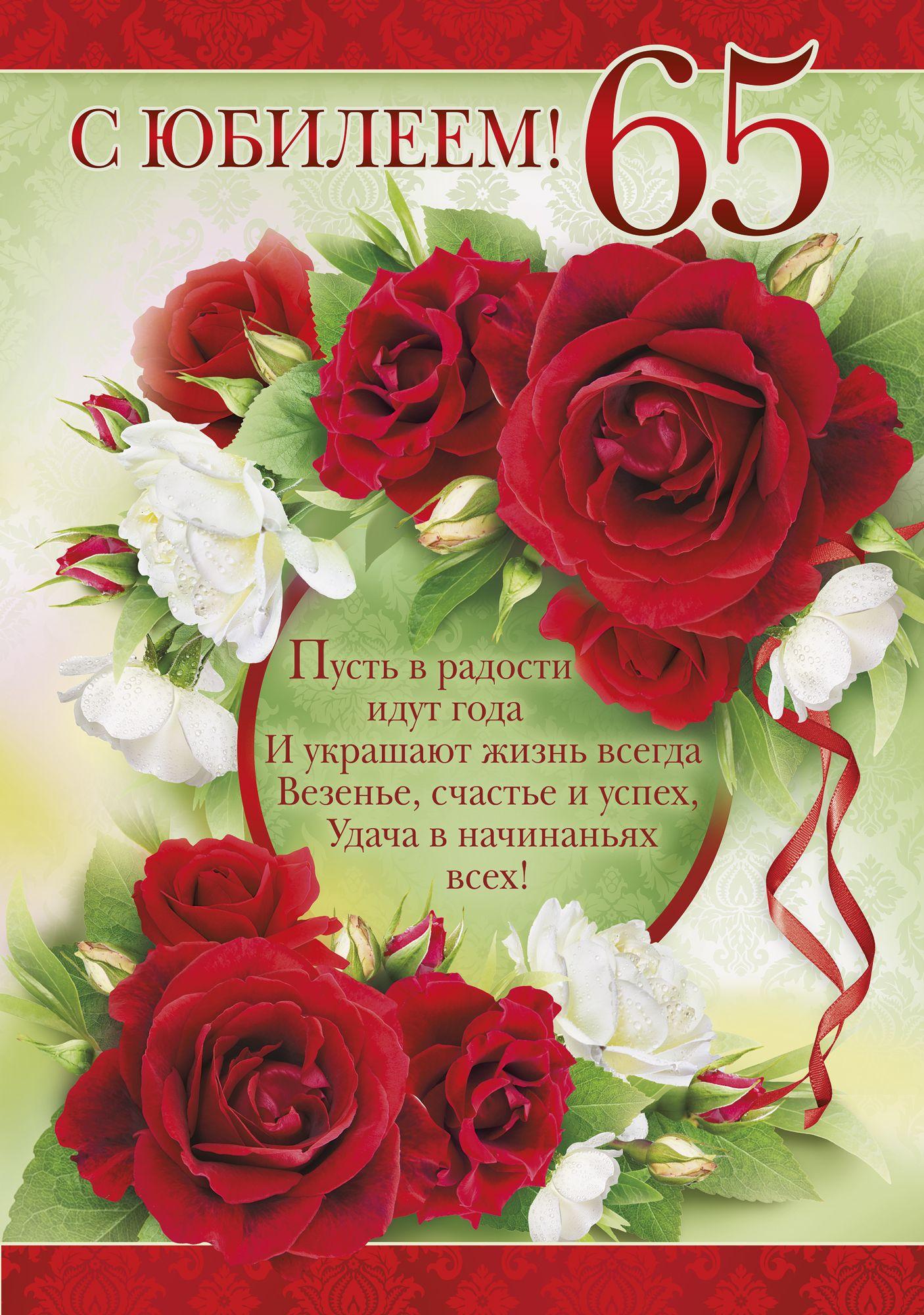 Открытки со стихами к юбилею, надписями