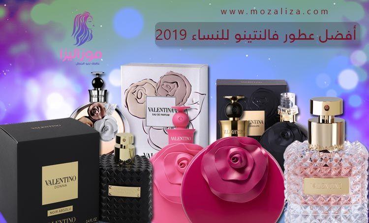 افضل 6 عطور من فالنتينو للنساء Perfume Bottles Perfume Bottle