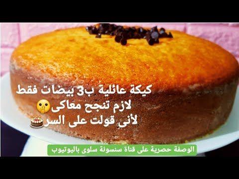 الكيكة الاسفنجية الاقتصادية بالخلاط العادى كيكة سنسونة سلوى الهشة والشاهقة بدون محسن كيك Youtube Cooking Cake Desserts Dessert Recipes