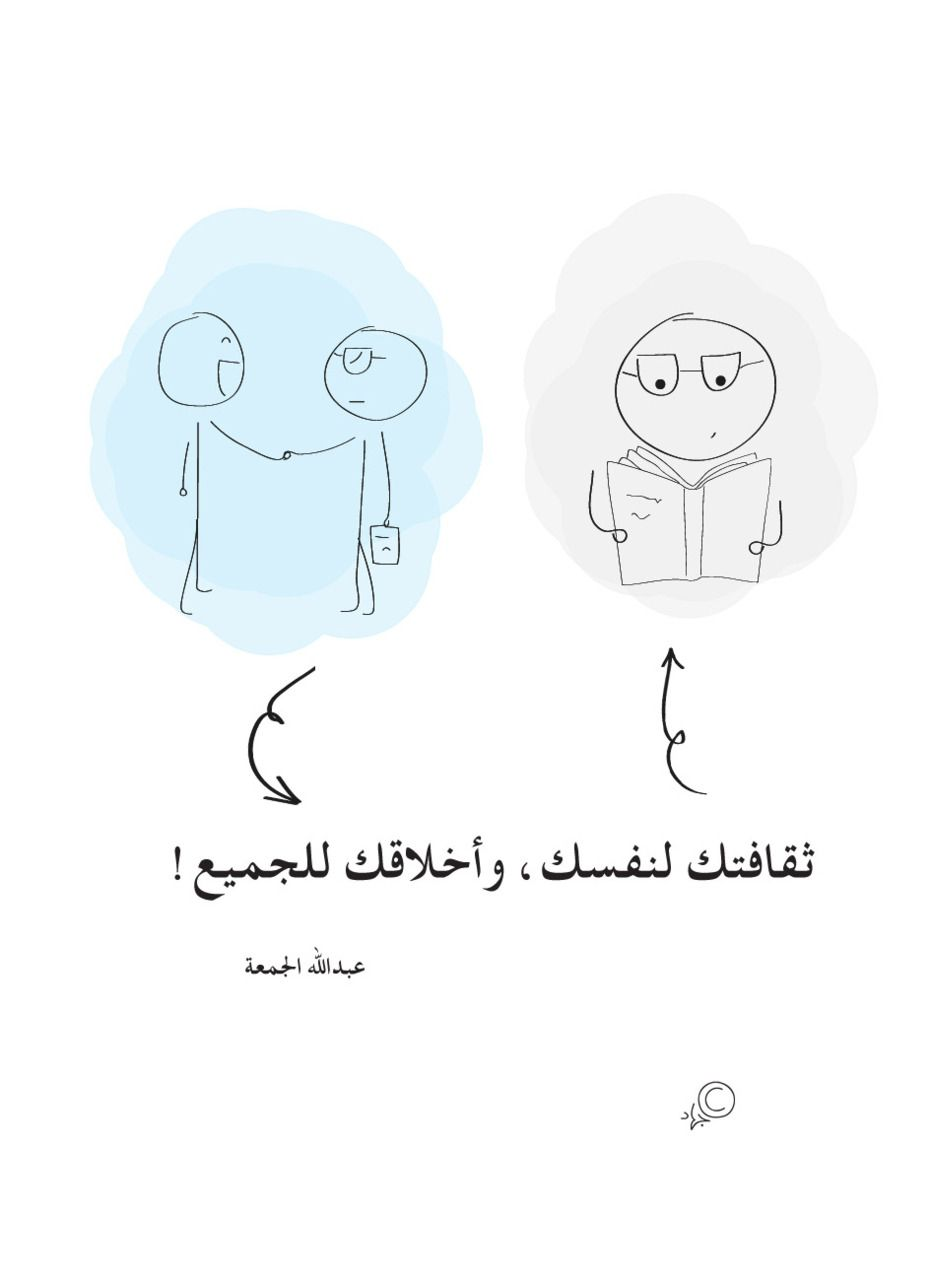 Mr Talal Photo Cool Words Wise Words Quotes Arabic Quotes