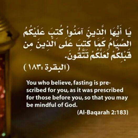Ramadan رمضان Quran Verses Quran Quotes Reminder Quotes