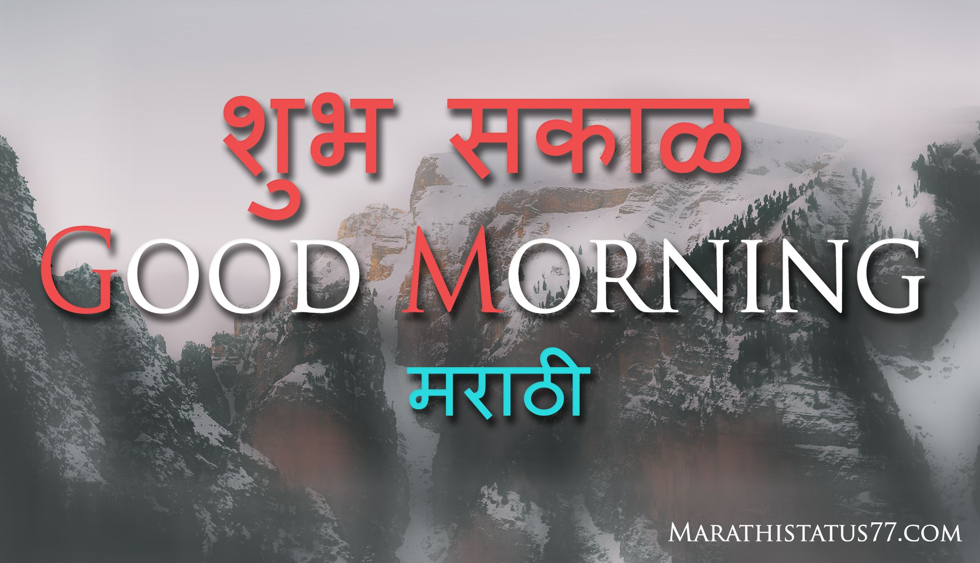 Marathi Good Morning Sms Good Morning Sms In Marathi Good Morning