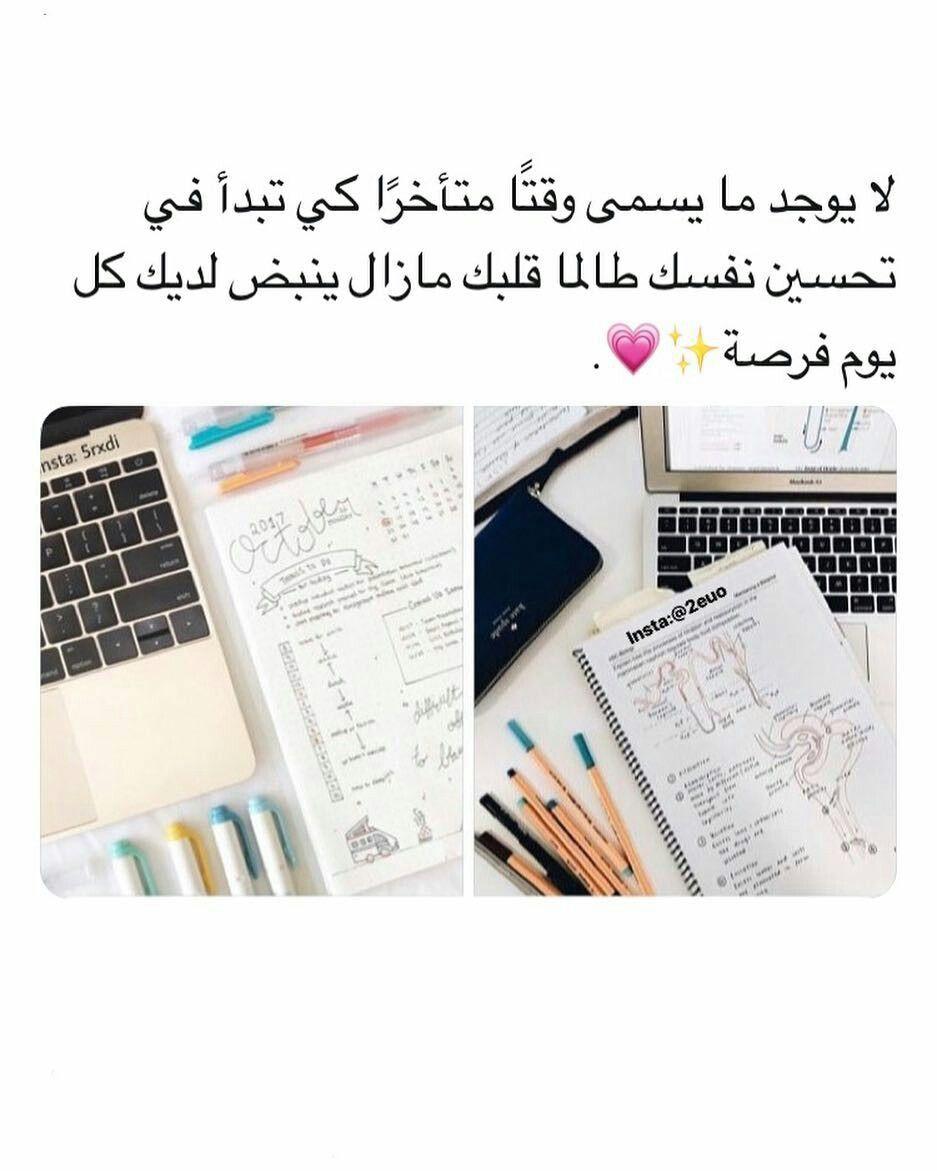 عبارات تشجيعية للطالبات 2 كلام نت Arabic Kids Islamic Kids Activities Teacher Stickers