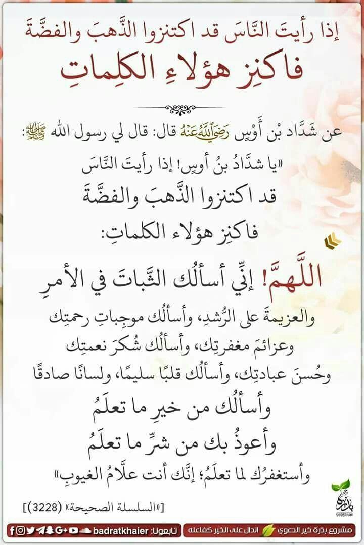 Resultat De Recherche D Images Pour Yakoubi Abdelmalek Islam Facts Islam Beliefs Islamic Phrases