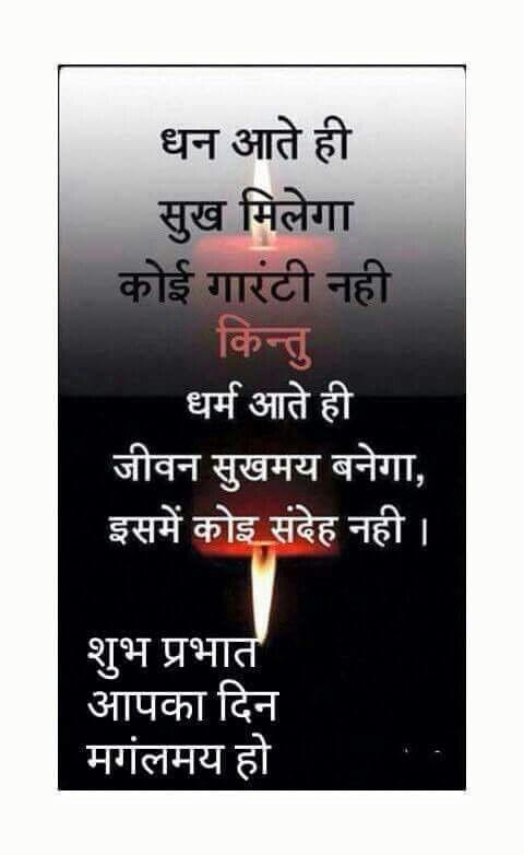 God Bless God Bless Morning Prayer Quotes Life Quotes Hindi Quotes