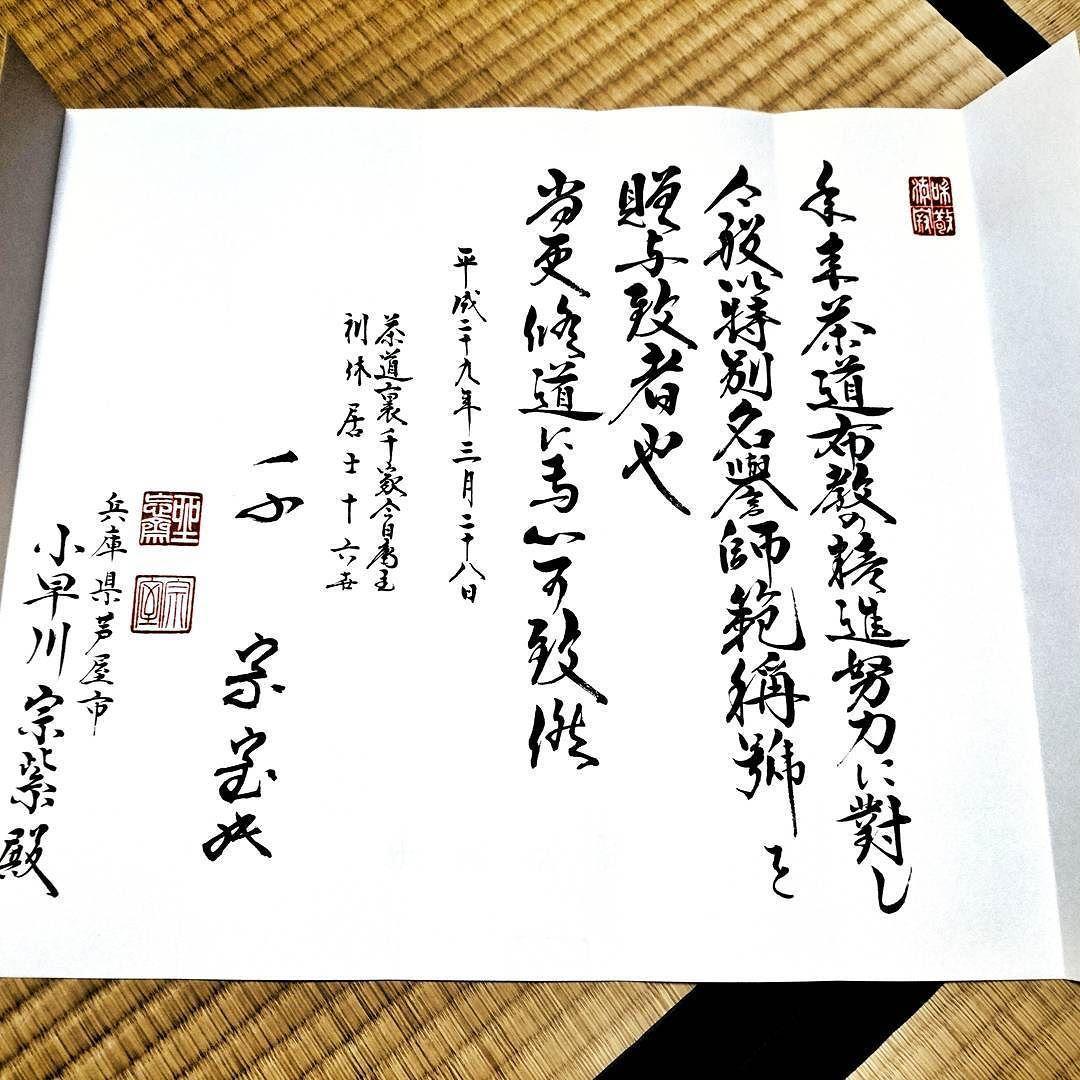 My Teachers Certification Of Honorary Master Do You Like Matcha