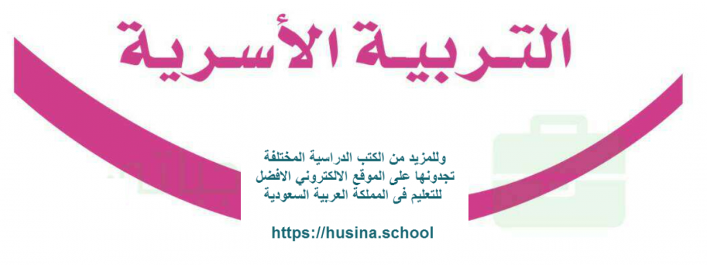 حل كتاب التربية الاسرية رابع ابتدائي ف2 الفصل الثاني 1441 جميع الحلول لجميع الاسئلة Arabic Calligraphy Calligraphy