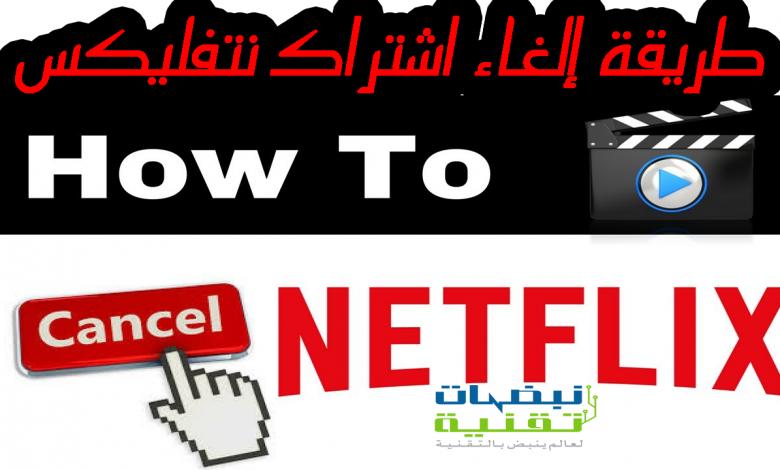 طريقة الغاء اشتراك نتفلیکس Netflix Netflix