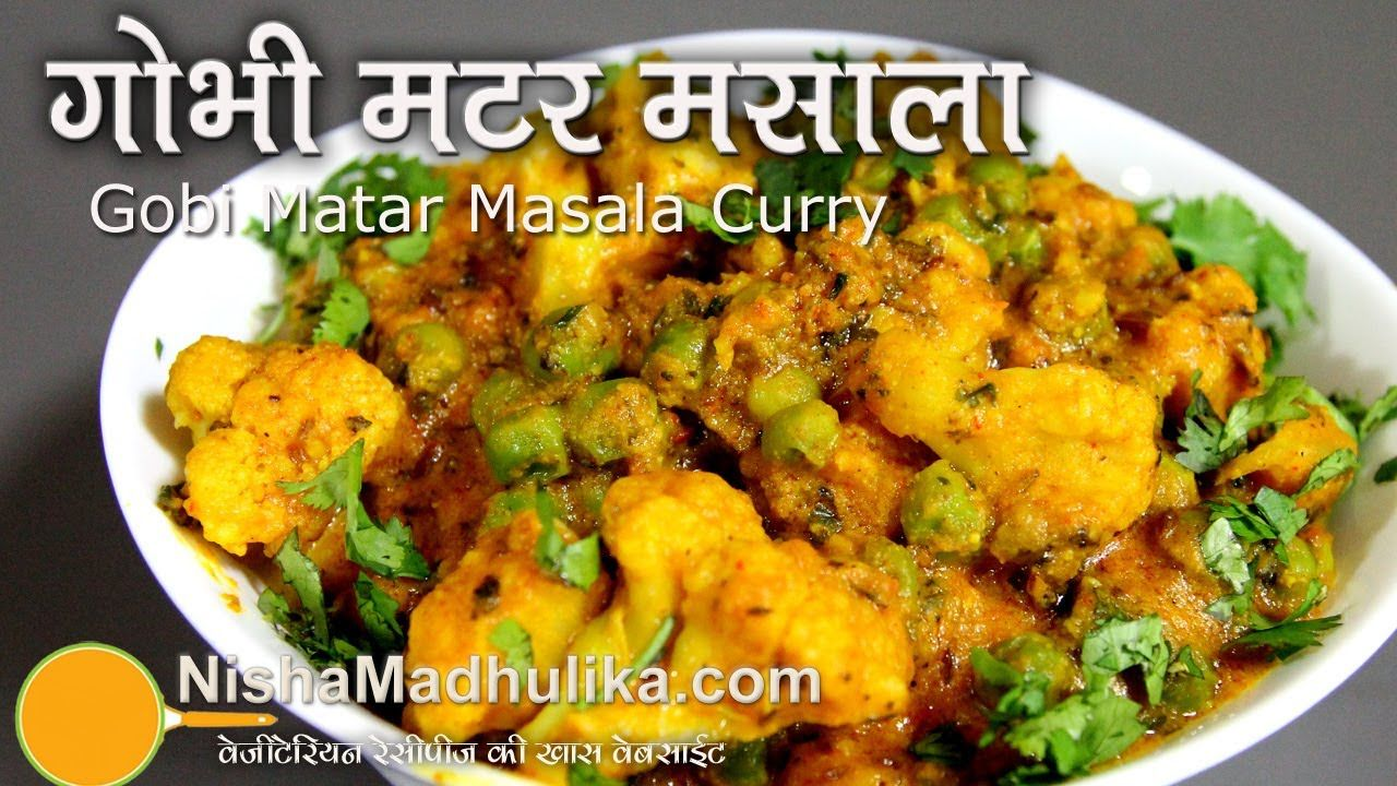 Click httpnishamadhulika to read gobi matar masala recipe in click httpnishamadhulika to read gobi matar masala recipe in hindi forumfinder Images