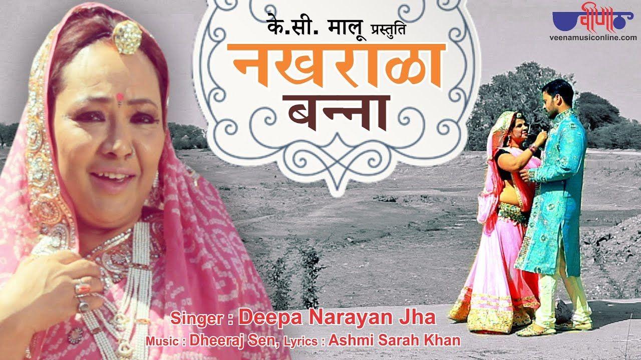 Nakhrala Banna New Rajasthani Song Deepa Narayan Jha Dhiraj Sen