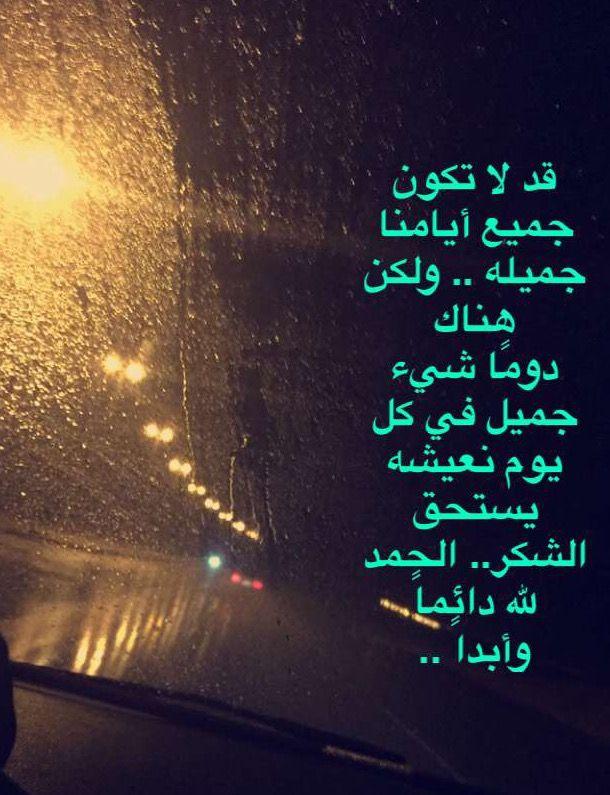 اللهم لك الحمد حمدا كثيرا طيبا مباركا فيه Arabic Quotes Neon Signs Teaching