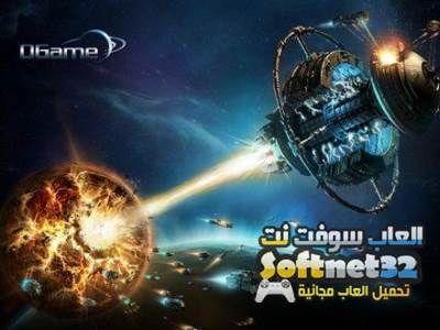 تحميل لعبة حرب الفضاء للكمبيوتر كاملة برابط مباشر Ogame مجانا Download Games Games Movies