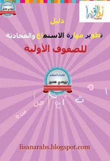 دليل تطوير مهارة الاستماع والمحادثة في مادة اللغة العربية تحميل وقراءة أونلاين Pdf Download Books Books Mario Characters