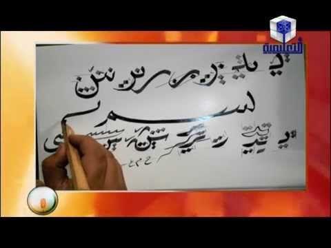 الخط العربى خط النسخ من حرف ا ص الحلقه الاولى كامله ا احمد ابو حديد