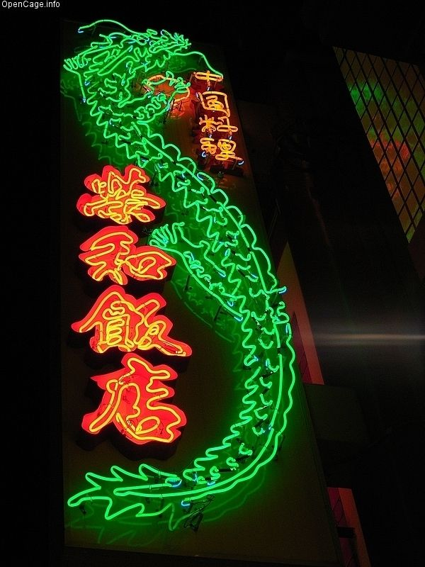 Neon sign at Kobe China town, NankinMachi Découvrez