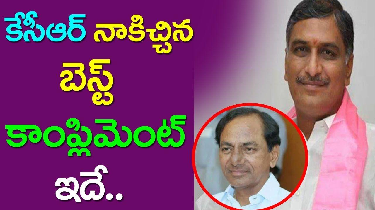 Kcr Complement For Harish Rao |Minster Harish Rao Interview