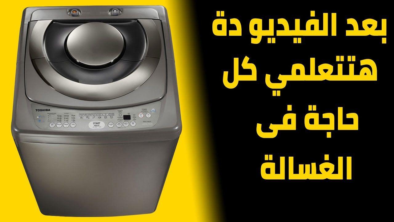 غسالة توشيبا فوق اوتوماتيك 11 كيلو كيفية تشغيل غسالة توشيبا فوق اوتوما Laundry Machine Washing Machine Home Appliances